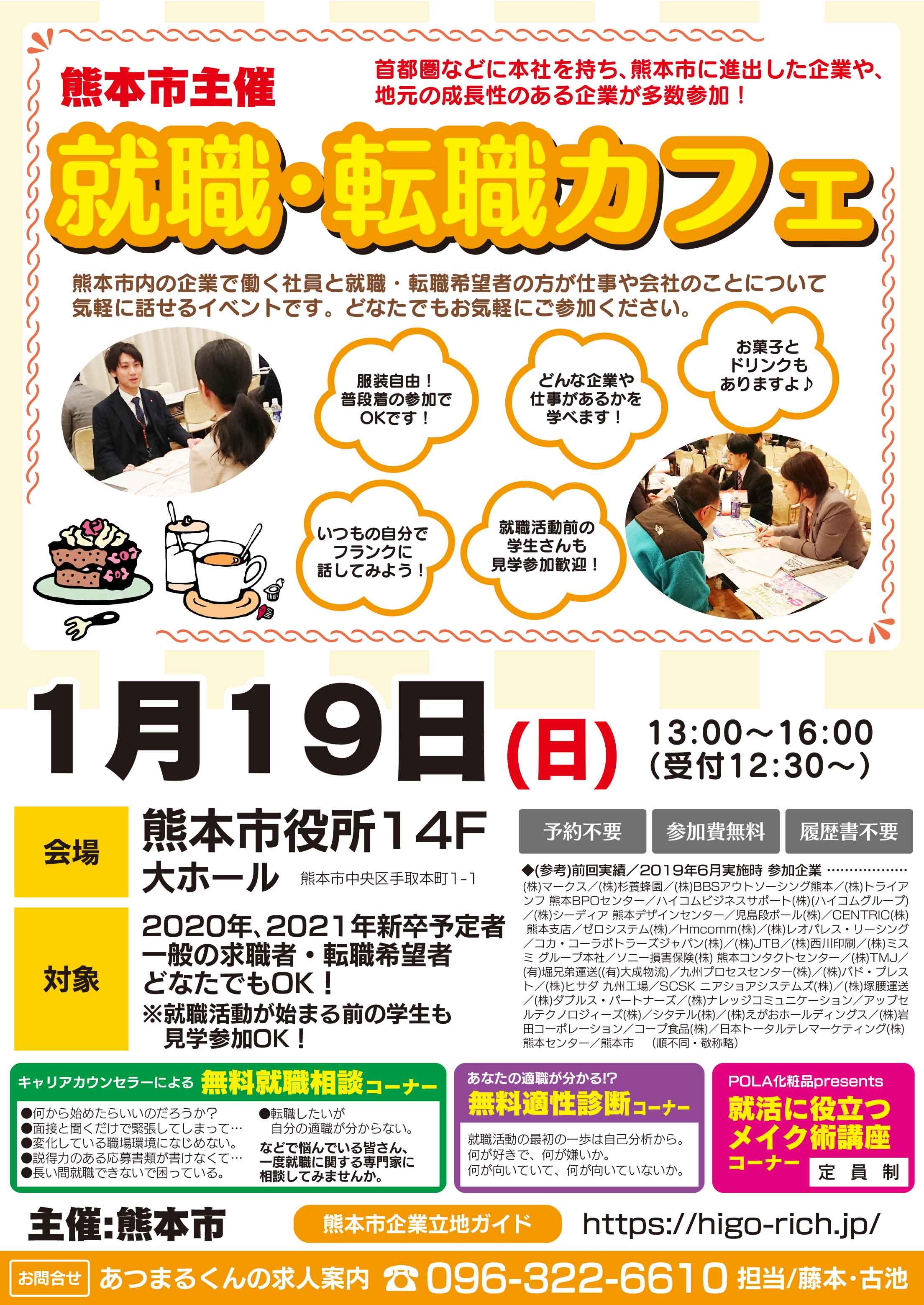 熊本市主催「就職・転職カフェ」開催のご案内